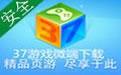 37wan游戏盒子 v4.0.0.3官方版