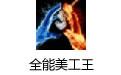 全能美工王 v2.5最新版