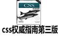 css权威指南第三版 pdf高清电子完整版
