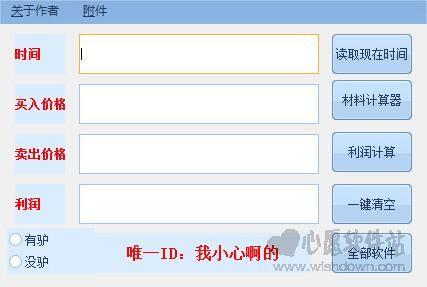 DNF物品交易利润计算器 v1.4多玩首发版