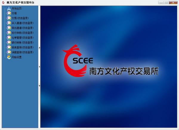 南方文化产权交易平台 v4.0官方版