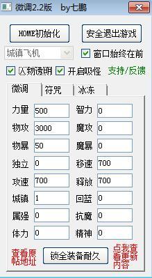 七鹏DNF微调 4.10最新版