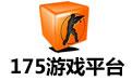 175游戏平台 v5.1.5.9最新版