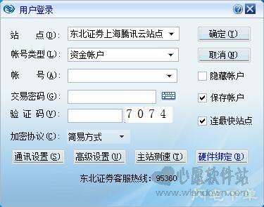 东北证券独立委托系统 v5.19 官方版
