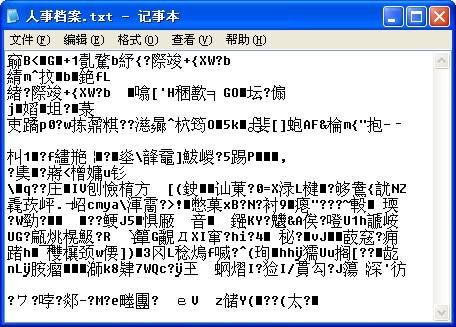 文件加密防破解保护