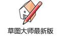 草图大师最新版 v15.4.630.0官方版