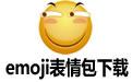 emoji表情包下载