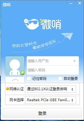 微哨电脑客户端 V5.9.2.15201