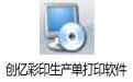 创亿彩印生产单打印软件 V1.0 官方版