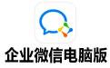 企业微信mac版 v2.5.8.3057 官方版