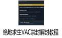 絕地求生VAC禁封解封教程 2018最新版