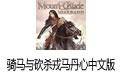 骑马与砍杀戎马丹心中文版 免安装绿色版