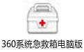 360系统急救箱电脑版 v5.1.64.1216 64位 官方最新版