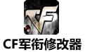 cf軍餃修改器下載|CF軍餃修改器下載最新版2018 v6.5-心願下載