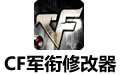 cf军衔修改器下载|CF军衔修改器下载最新版2018 v6.5-心愿下载