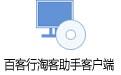 百客行淘客助手客户端 V2.0官方最新版