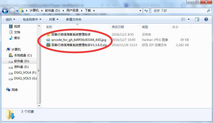 百客行淘客助手客户端V2.0官方最新版_wishdown.com
