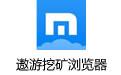 遨游挖矿浏览器 v5.1.6 最新版