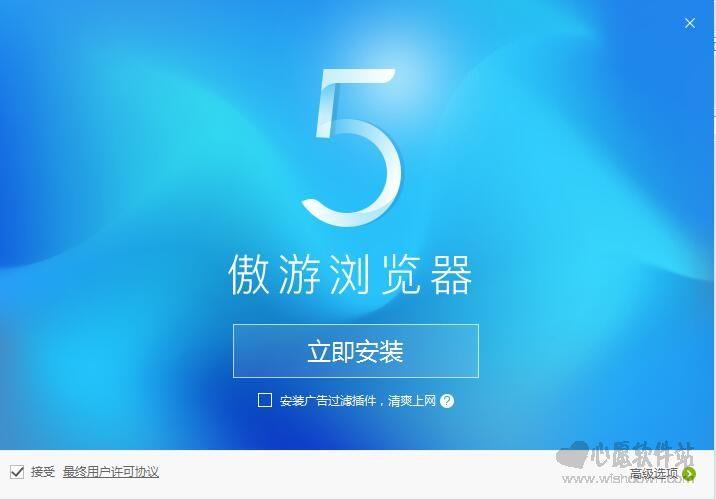 遨游挖矿浏览器v5.1.6 最新版_wishdown.com