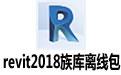 revit2018族库离线包 网盘版(附族库安装位置及路径)