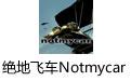 绝地飞车Notmycar PC版