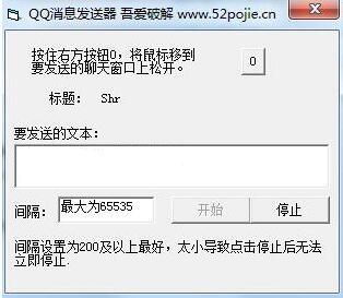 qq细胞自动定时发送器 v7.3.9最新pc版