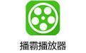 播霸播放器 v3.3.4绿色版