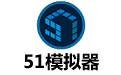 51模拟器 v3.1.2.9官方版