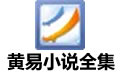 黄易小说全集 40部封装txt版