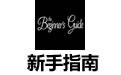 新手指南 (The Beginners Guide)游戏中文版