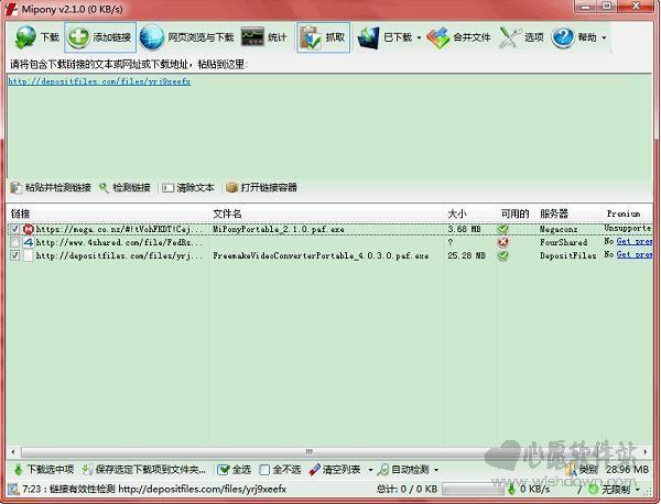 白马下载器 v2.5.6绿色版