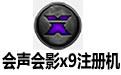 会声会影x9注册机 32/64位通用版