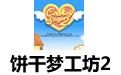 饼干梦工坊2 繁体中文版