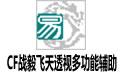 cf飞天辅助最新版2017|CF战毅飞天透视多功能辅助下载最新版-心愿下载