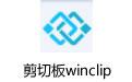 剪切板winclip v1.12.56.8官方版