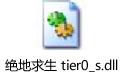 绝地求生 tier0_s.dll 最新版