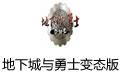 地下城与勇士变态版【官方下载器】 2018最新版