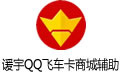 谖宇QQ飞车卡商城辅助 V1.0绿色版