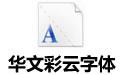 华文彩云字体 (附安装+转换填充教程)