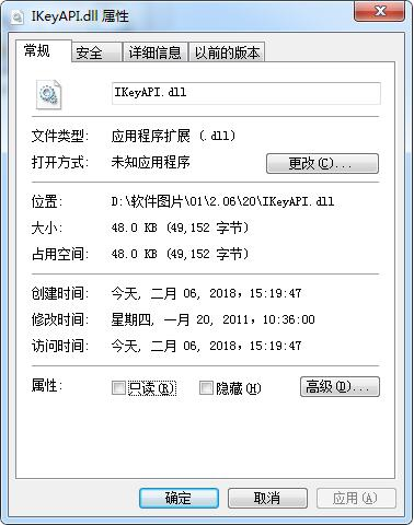 IKeyAPI.dll 官方版