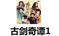古剑奇谭1 简体中文硬盘版(附攻略)
