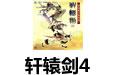 轩辕剑4 黑龙舞兮云飞扬(附攻略+秘籍)