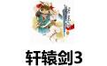 轩辕剑3 云和山的彼端中文版