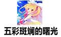 五彩斑斓的曙光 汉化版(附CG存档)
