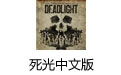 死光中文版 最新官方版