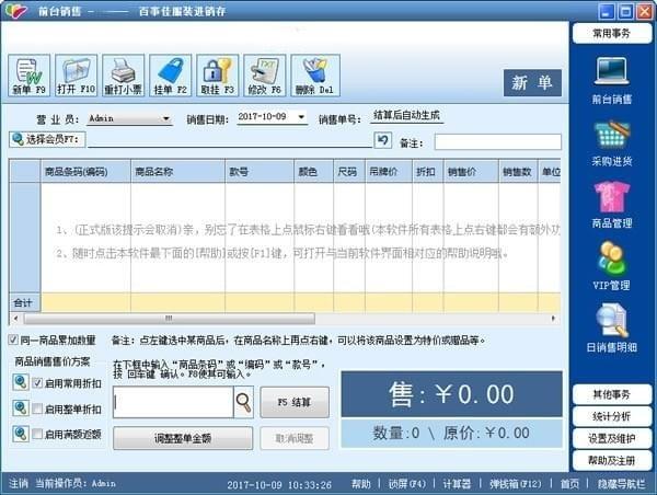 百事佳服裝銷售管理軟件系統 v3.88免費版
