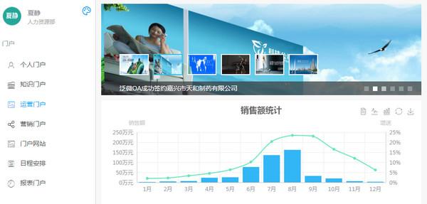 e-office_泛微协同办公oa软件 v10.0官方版