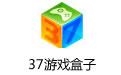 37游戏盒子 v4.0.0.5官方版