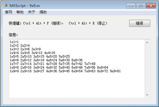 MKScript 鼠标键盘自动化脚本解释器 v1.0官方版