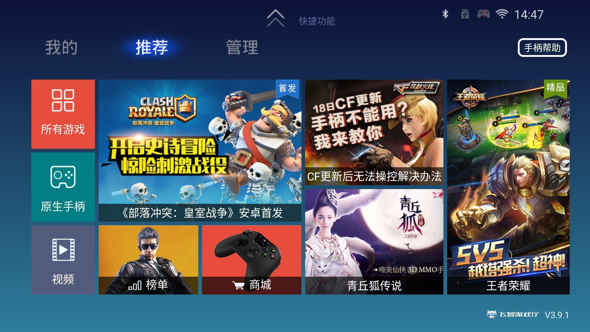 飞智游戏厅 v3.13.2最新版